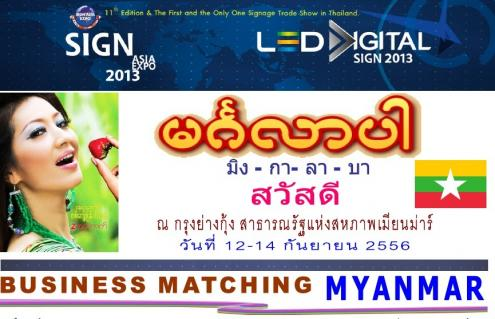Road Show to Yangon, Myanmar 12 - 14 September 2013